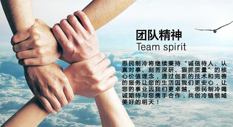 团队精神.jpg